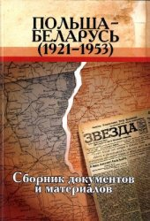 Польша - Беларусь (1921-1953): Сборник документов и материалов