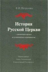 Петрушко В.И. История Русской Церкви с древнейших времён до установления па ...