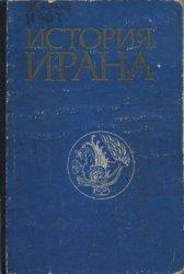 Иванов М.С. (отв. ред.) История Ирана