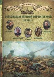 Копылов Н.А. (ред.) Полководцы Великой Отечественной. Книга 1