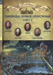 Копылов Н.А. (ред.) Полководцы Великой Отечественной. Книга 2
