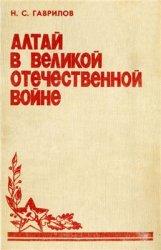 Гаврилов Н.С. Алтай в Великой Отечественной войне