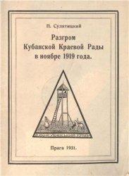Сулятицкий П. Разгром Кубанской Краевой Рады в ноябре 1919 года