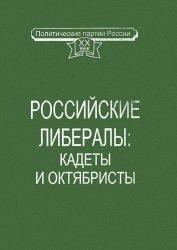 Шелохаев В.В., Павлов Д.Б. (сост.). Российские либералы: кадеты и октябрист ...