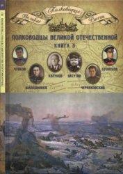Копылов Н.А. (ред.) Полководцы Великой Отечественной. Книга 3