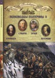 Копылов Н.А. (ред.) Полководцы Екатерины II