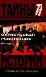 Октябрьская революция. Мемуары