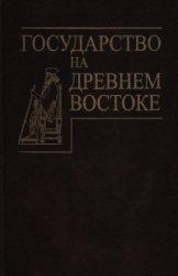 Грантовский Э.А., Степугина Т.В. (отв. ред.). Государство на Древнем Восток ...