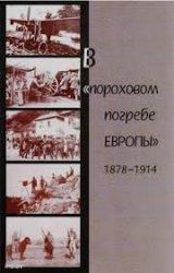 В «пороховом погребе Европы». 1878-1914 гг,