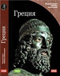 Греция. Энциклопедия мировых цивилизаций
