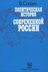 Согрин Владимир. Политическая история современной России. 1985-1994. От Гор ...