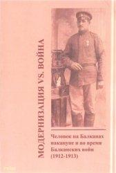 Гришина Р.П., Шемякин А.Л. (отв. ред.) Модернизация vs. война: Человек на Б ...