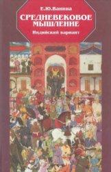 Ванина Е.Ю. Средневековое мышление. Индийский вариант