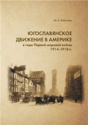 Лобачева Ю.В. Югославянское движение в Америке в годы Первой мировой войны  ...