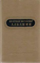 Миллер А.Ф. (ред.) Краткая история Албании