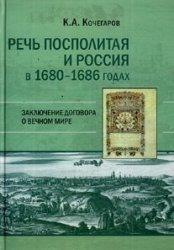 Кочегаров К.А. Речь Посполитая и Россия в 1680-1686 годах