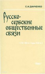 Данченко С.И. Русско-сербские общественные связи. 70-80-е годы XIX в
