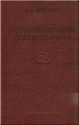 Сергеев В.С. Очерки по истории древнего Рима. Часть 1