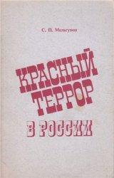 Мельгунов С.П. Красный террор в России