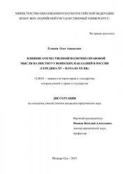 Егошин О.А. Влияние отечественной политико-правовой мысли на институт воинс ...