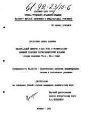 Прохоренко И.Л. Национальный интерес и его роль в формировании внешней поли ...