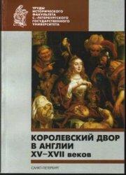 Фёдоров С.Е. (ред. и сост.) Королевский двор в Англии XV-XVII веков