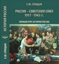 Спицын, Е.Ю. Россия — Советский Союз 1917-1945 гг.: Полный курс истории для ...