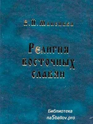 Мансикка В Й Религия восточных славян Дипломы курсовые  Мансикка В Й Религия восточных славян