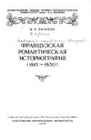 Реизов Б.Г. Французская романтическая историография (1815-1830)
