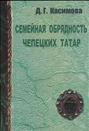Касимова Д.Г. Семейная обрядность чепецких татар