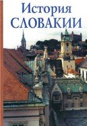 Богданов Ю.В. История Словакии