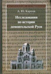 Карпов А.Ю. Исследования по истории домонгольской Руси