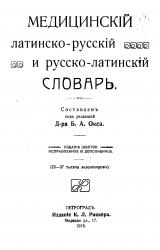 Окс Б.А. (ред.) Медицинский латинско-русский и русско-латинский словарь