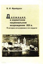 Фрейдзон В.И. Далмация в хорватском национальном возрождении XIX в. К истор ...