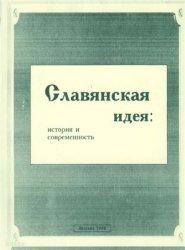 Дьяков В.А. (отв. ред.). Славянская идея: история и современность