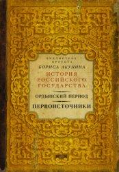 Акунин Борис (сост.). Ордынский период. Первоисточники