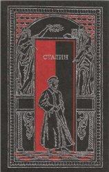Лобанов М. (сост.). Сталин в воспоминаниях современников и документах эпохи