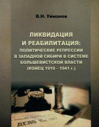 Уйманов В.Н. Ликвидация и реабилитация: Политические репрессии в Западной С ...