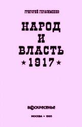 Герасименко Г.А. Народ и власть (1917 год)