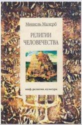 Малерб Мишель. Религии человечества