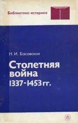 Басовская Н.И. Столетняя война 1337-1453 гг.