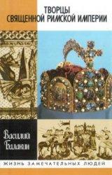 Балакин В.Д. Творцы Священной Римской империи
