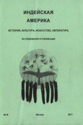 Ващенко А.В. (отв. ред.). Индейская Америка: история, культура, искусство,  ...