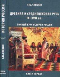 Спицын Е.Ю. Древняя и Средневековая Русь IX-XVII вв. Книга 1