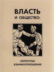 Серапионова Е.П. (отв. ред.) Власть и общество: непростые взаимоотношения.  ...