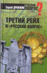 Дрожжин С.Н. Третий рейх и русский вопрос