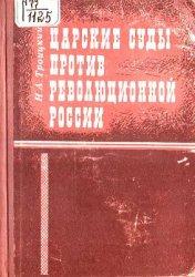 Троицкий Н.А. Царские суды против революционной России. Политические процес ...