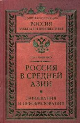 Глущенко Е.А. Россия в Средней Азии. Завоевания и преобразования