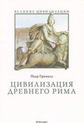 Грималь П. Цивилизация Древнего Рима
