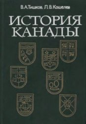 Тишков В.А., Кошелев Л.В. История Канады